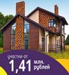 Коттеджный посёлок SmartVille Дмитровка
